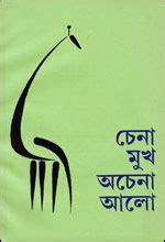 Short essay on ishwar chandra vidyasagar bengali